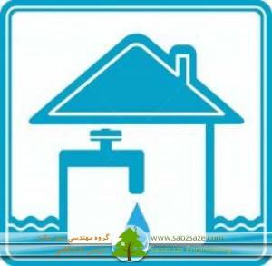 ضوابط طراحی سامانه های انتقال و توزیع آب شهری و روستایی